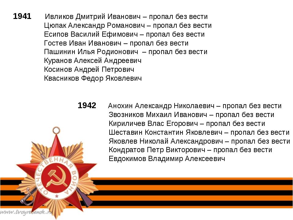 1941 Ивликов Дмитрий Иванович – пропал без вести Цюпак Александр Романович –...