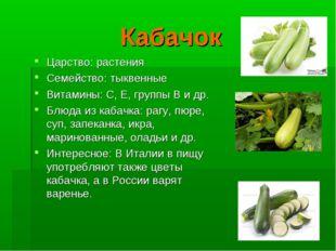 Кабачок Царство: растения Семейство: тыквенные Витамины: С, Е, группы В и др.