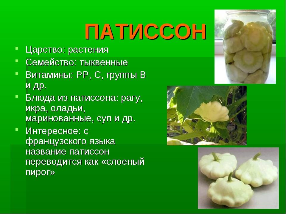 ПАТИССОН Царство: растения Семейство: тыквенные Витамины: РР, С, группы В и д...