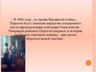 В 1855 году , во время Крымской войны , Пирогов был главным хирургом осажден