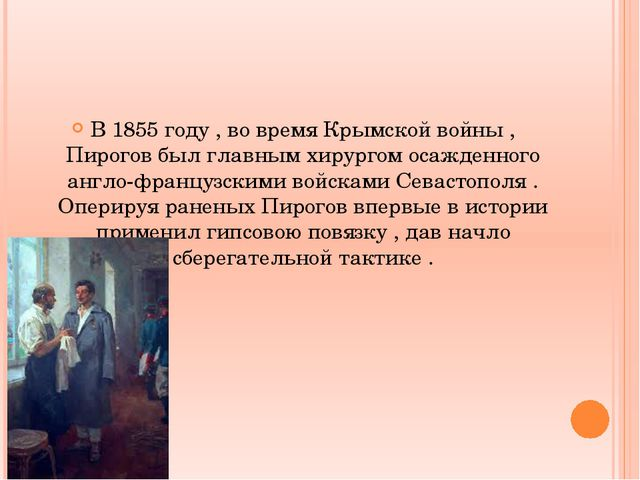В 1855 году , во время Крымской войны , Пирогов был главным хирургом осажден...