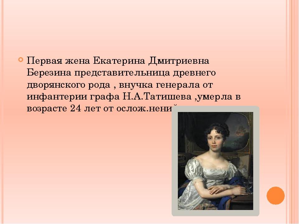 Первая жена Екатерина Дмитриевна Березина представительница древнего дворянс...