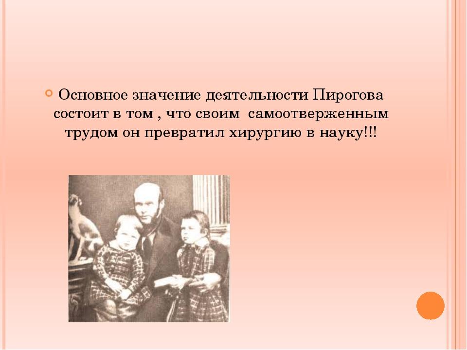 Основное значение деятельности Пирогова состоит в том , что своим самоотверж...