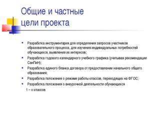 Общие и частные цели проекта Разработка инструментария для определения запрос