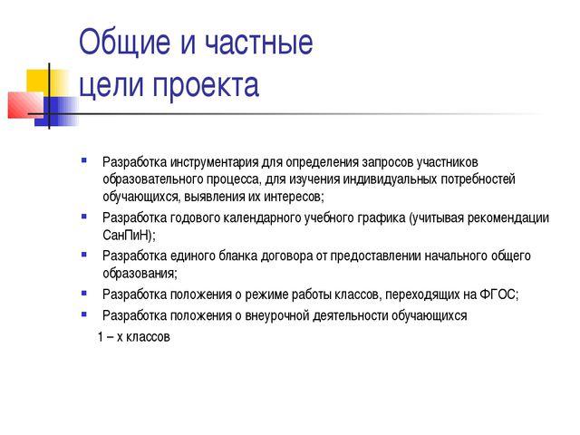 Общие и частные цели проекта Разработка инструментария для определения запрос...