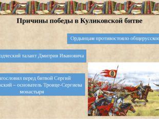 Причины победы в Куликовской битве Ордынцам противостояло общерусское войско