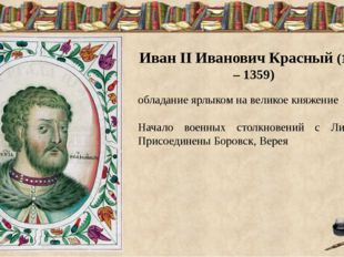 Иван II Иванович Красный (1353 – 1359) обладание ярлыком на великое княжение