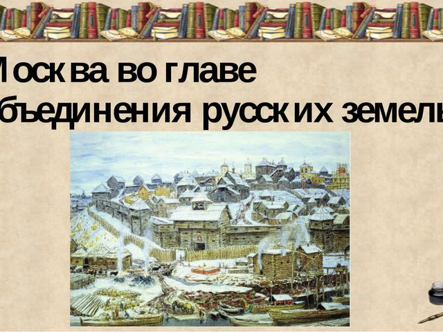 Москва во главе объединения русских земель