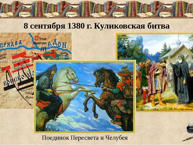 8 сентября 1380 г. Куликовская битва Поединок Пересвета и Челубея