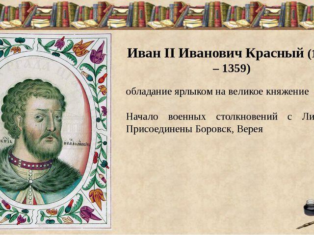 Иван II Иванович Красный (1353 – 1359) обладание ярлыком на великое княжение...