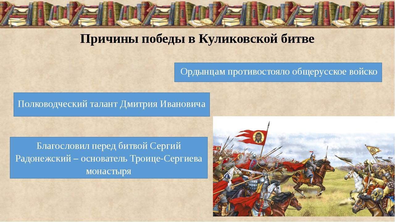 Причины победы в Куликовской битве Ордынцам противостояло общерусское войско...