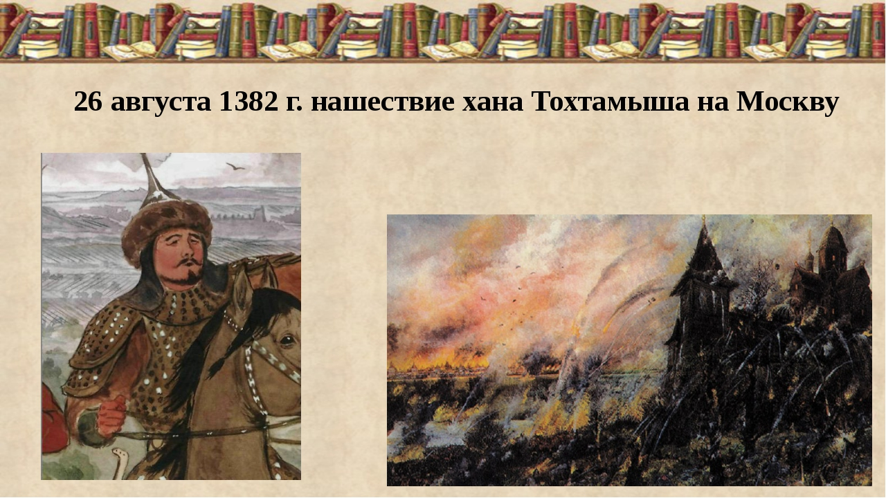 26 августа 1382 г. нашествие хана Тохтамыша на Москву