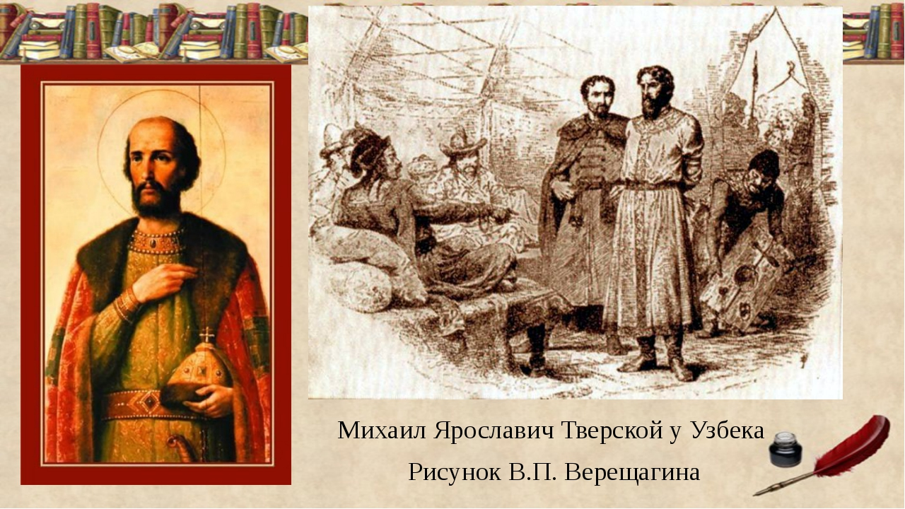 Михаил Ярославич Тверской у Узбека Рисунок В.П. Верещагина