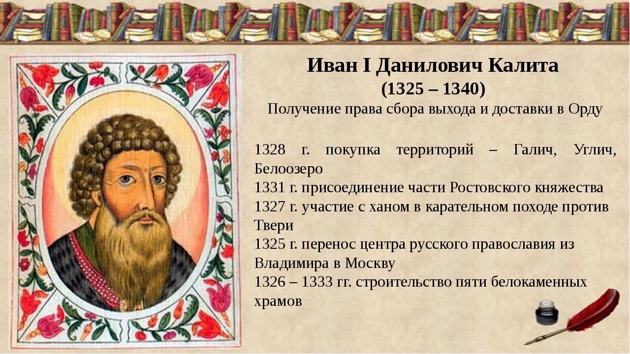 Иван I Данилович Калита (1325 – 1340) Получение права сбора выхода и доставк...