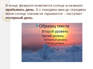 В конце февраля появляется солнце и начинает прибывать день. А с середины мая