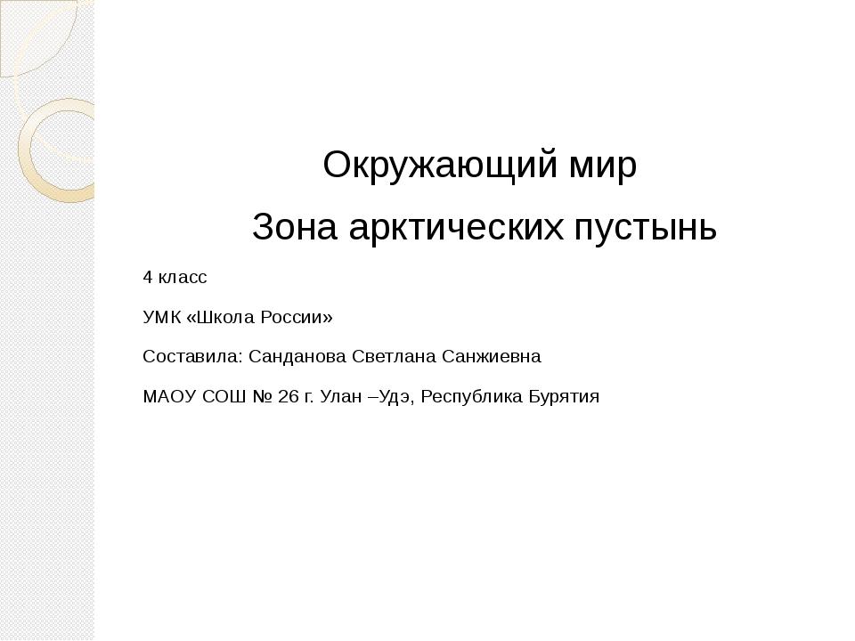 Окружающий мир Зона арктических пустынь 4 класс УМК «Школа России» Составила:...