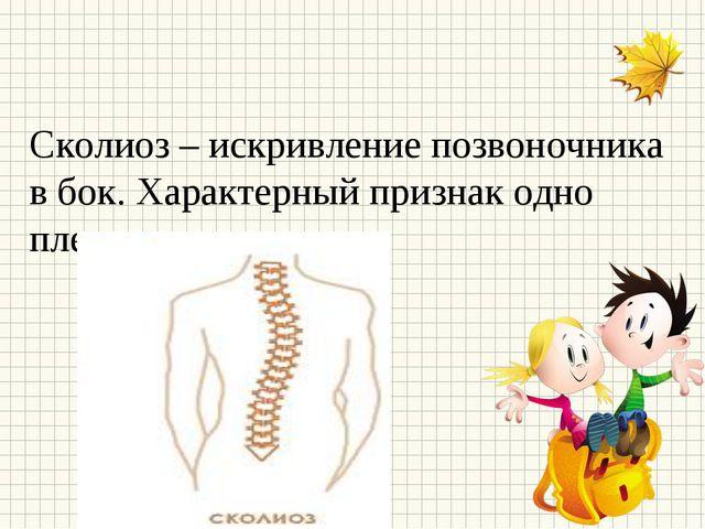Сколиоз – искривление позвоночника в бок. Характерный признак одно плечо выше...