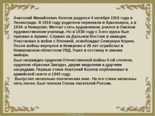 Анатолий Михайлович Козлов родился 4 октября 1916 года в Ленинграде. В 1918 г