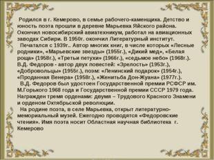 Родился в г. Кемерово, в семье рабочего-каменщика. Детство и юность поэта пр