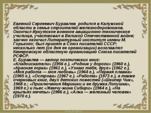Евгений Сергеевич Буравлев родился в Калужской области в семье строителей-жел