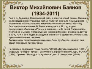 Род в д. Дедюево Кемеровской обл. в крестьянской семье. Окончил железнодорожн