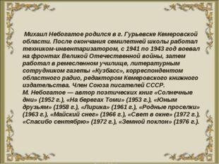 Михаил Небогатое родился в г. Гурьевске Кемеровской области. После окончания