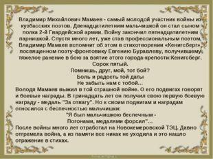 Владимир Михайлович Мамаев - самый молодой участник войны из кузбасских поэто
