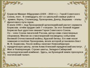 Борисов Михаил Фёдорович (1924 – 2010 гг.) – Герой Советского Союза, поэт. В