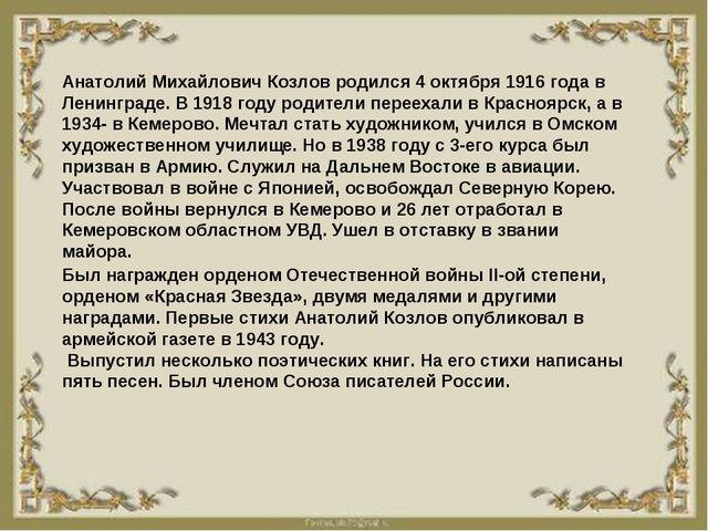 Анатолий Михайлович Козлов родился 4 октября 1916 года в Ленинграде. В 1918 г...