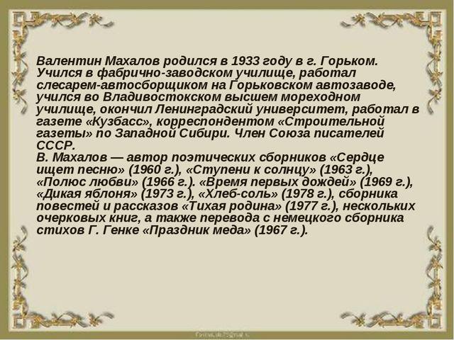 Валентин Махалов родился в 1933 году в г. Горьком. Учился в фабрично-заводско...