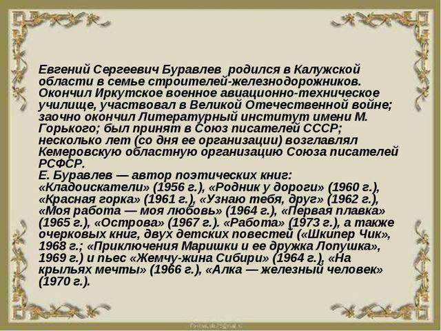 Евгений Сергеевич Буравлев родился в Калужской области в семье строителей-жел...