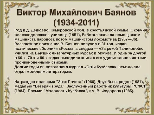 Род в д. Дедюево Кемеровской обл. в крестьянской семье. Окончил железнодорожн...