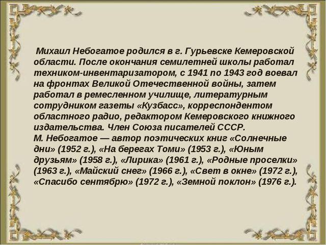 Михаил Небогатое родился в г. Гурьевске Кемеровской области. После окончания...