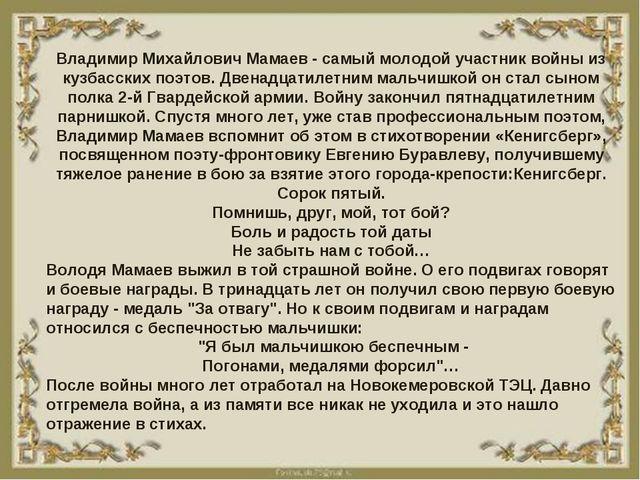 Владимир Михайлович Мамаев - самый молодой участник войны из кузбасских поэто...