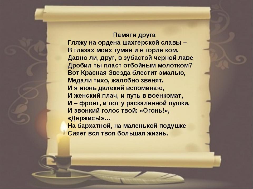 Памяти друга Гляжу на ордена шахтерской славы – В глазах моих туман и в горле...