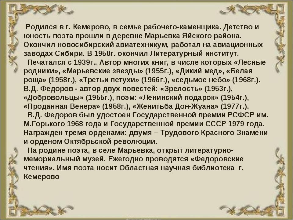 Родился в г. Кемерово, в семье рабочего-каменщика. Детство и юность поэта пр...