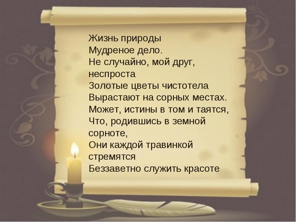 Жизнь природы Мудреное дело. Не случайно, мой друг, неспроста Золотые цветы ч...