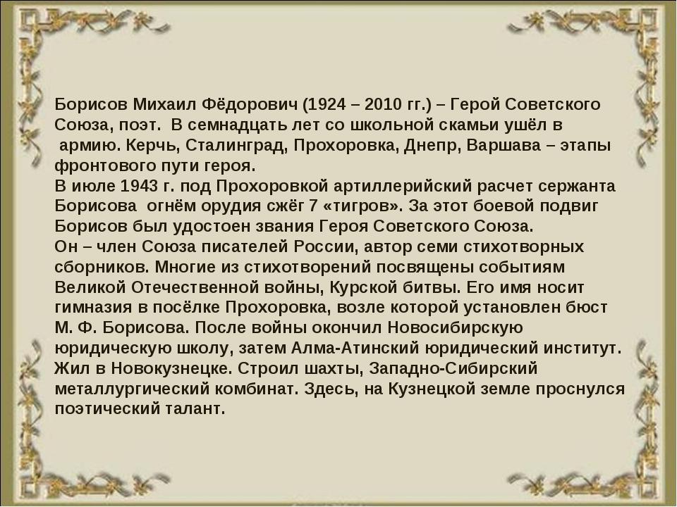 Борисов Михаил Фёдорович (1924 – 2010 гг.) – Герой Советского Союза, поэт. В...