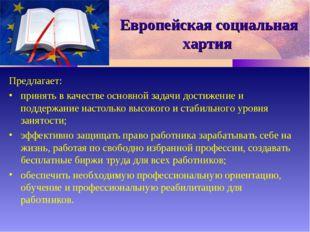 Европейская социальная хартия Предлагает: принять в качестве основной задачи