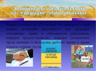 Кодекс законов о труде Украины Кодекс состоит из 279 статей. Он вмещает в себ