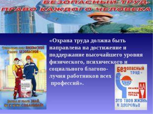 «Охрана труда должна быть направлена на достижение и поддержание высочайшего