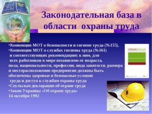 Законодательная база в области охраны труда Конвенция МОТ о безопасности и ги