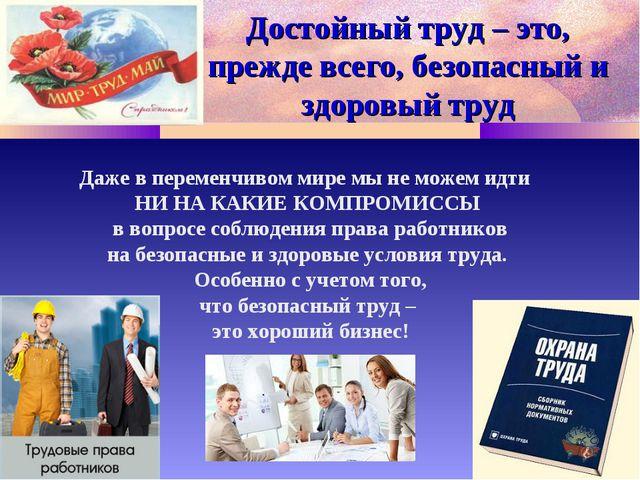Достойный труд – это, прежде всего, безопасный и здоровый труд Даже в перемен...