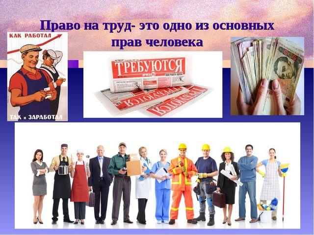 Право на труд- это одно из основных прав человека