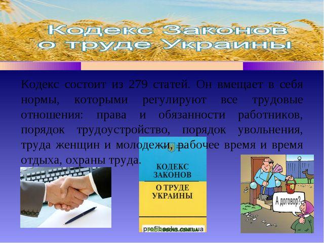 Кодекс законов о труде Украины Кодекс состоит из 279 статей. Он вмещает в себ...
