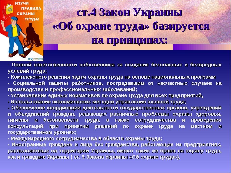 ст.4 Закон Украины «Об охране труда» базируется на принципах: - Полной ответс...