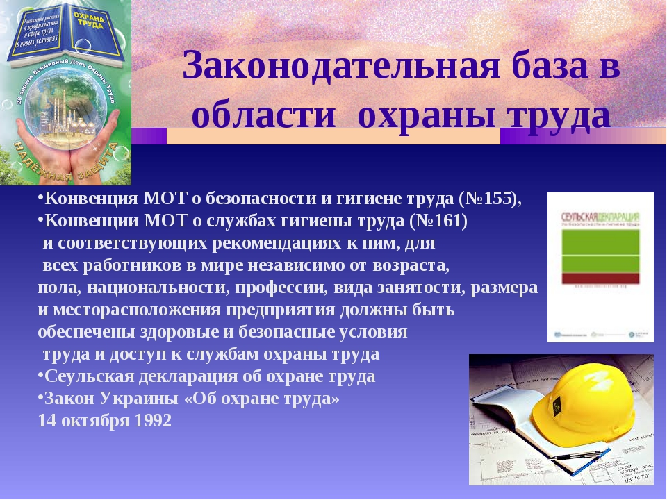 Законодательная база в области охраны труда Конвенция МОТ о безопасности и ги...