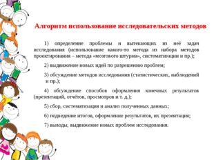 1) определение проблемы и вытекающих из неё задач исследования (использование