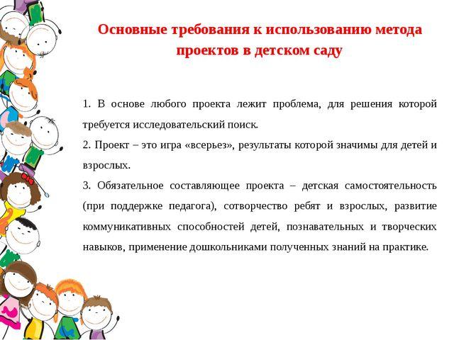 Основные требования к использованию метода проектов в детском саду   1. В о...