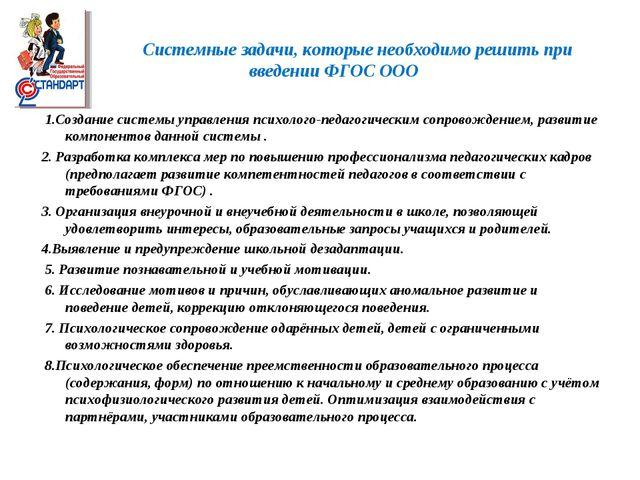 Системные задачи, которые необходимо решить при введении ФГОС ООО 1.Создание...